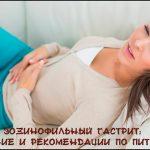 Лечение эозинофильного гастрита