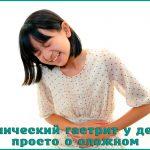 Лечение хронического гастрита у детей