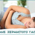 Диагностика и лечение зернистого гастрита