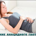 Лечение пониженной кислотности
