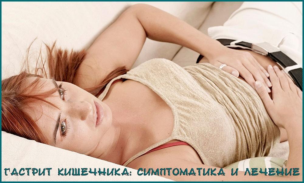 Симптомы гастрита кишечника