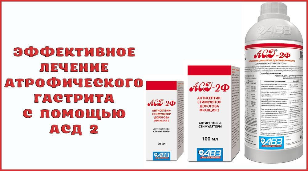 Использование АСД 2