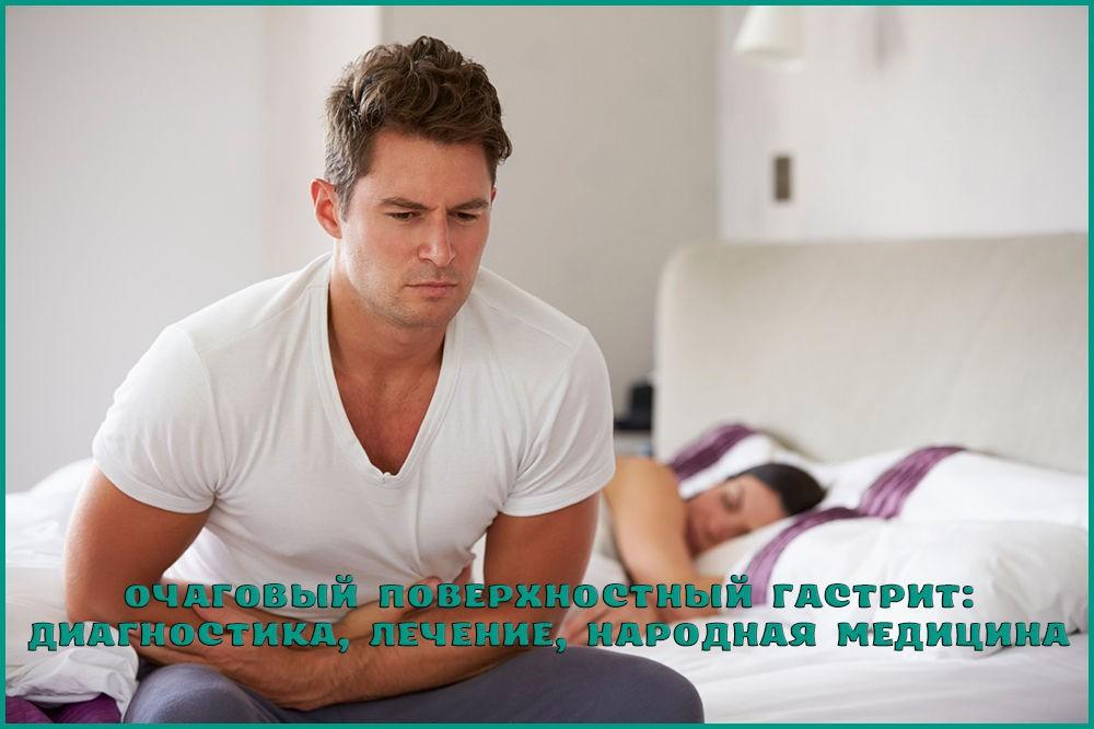 Обострение хронического гастрита перед менструацией