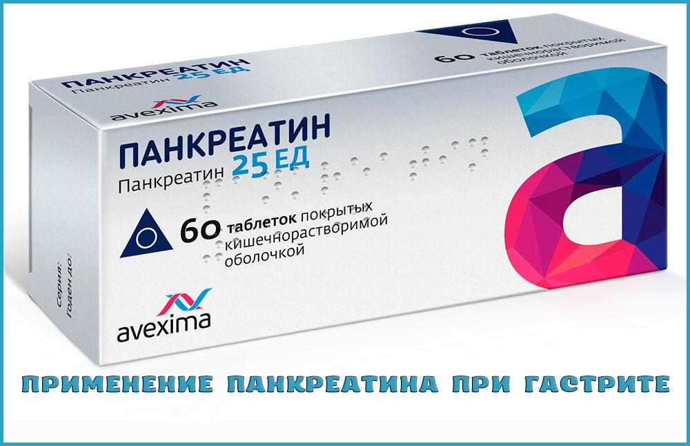 ИспользованиеПанкреатина