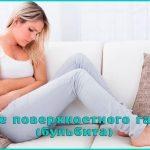 Лечение поверхностного гастрита