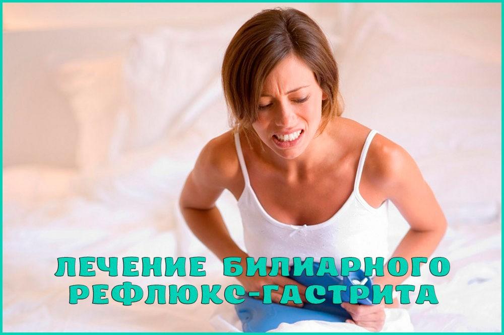 Лечениебилиарного рефлюкс-гастрита