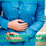 Как лечитьгипоацидный гастрит