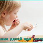 Диета для детей при гастрите