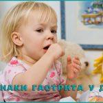 Как распознать гастрит у ребенка