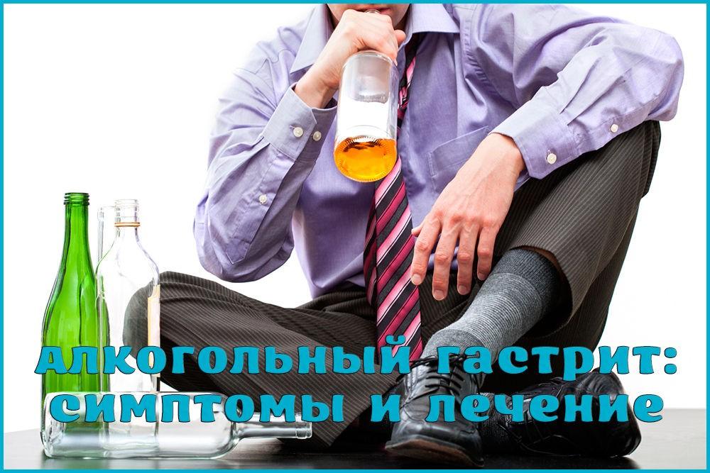 Причины появления и лечение алкогольного гастрита