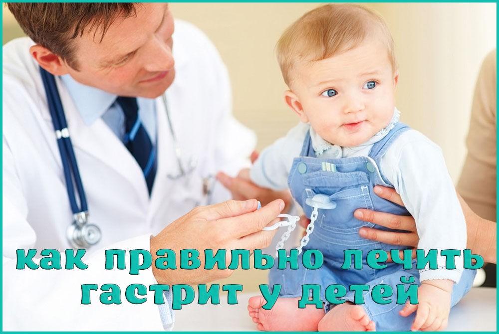 Лечение детского гастрита