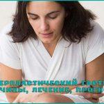 Лечение гиперпластического гастрита