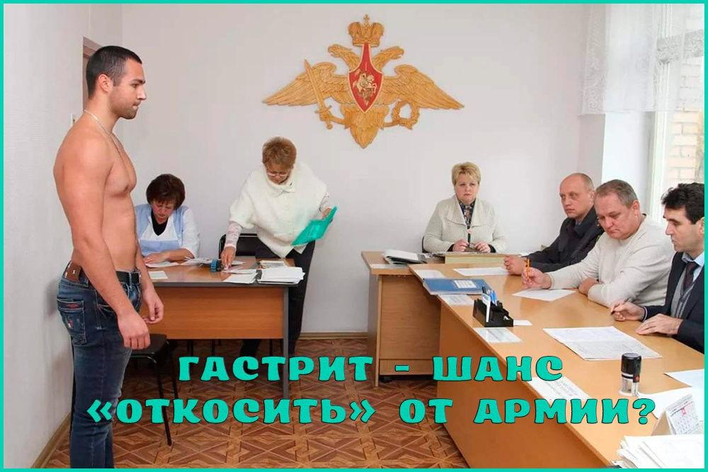 Гастрит и армия