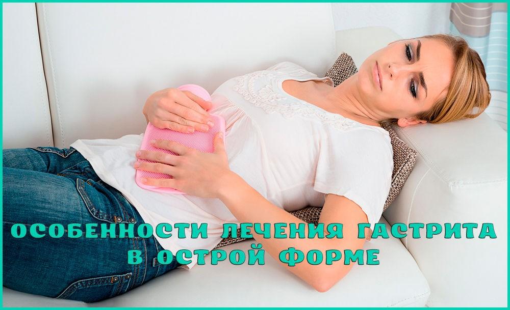 Обострение гастрита: симптомы и лечение