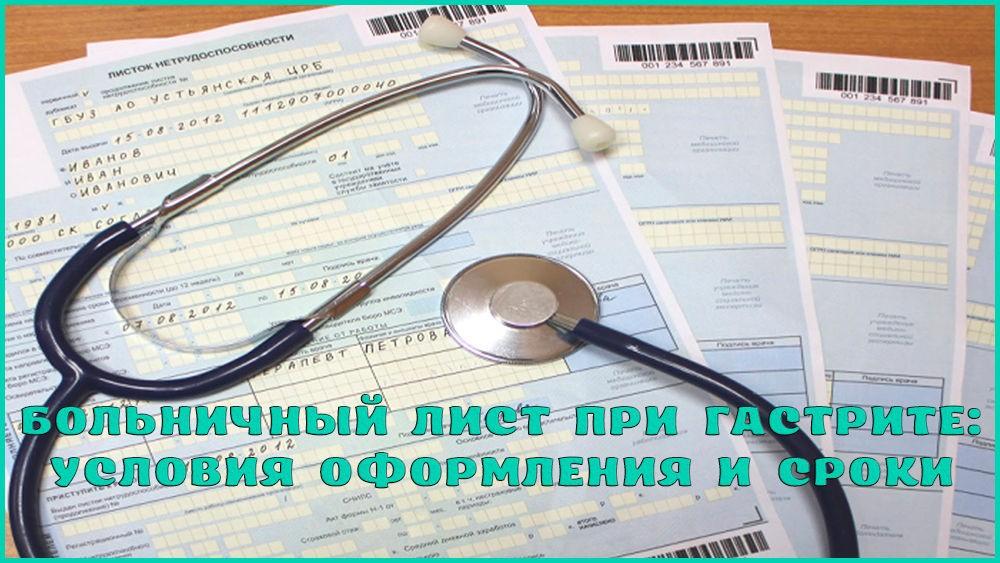 Выдадут ли больничный