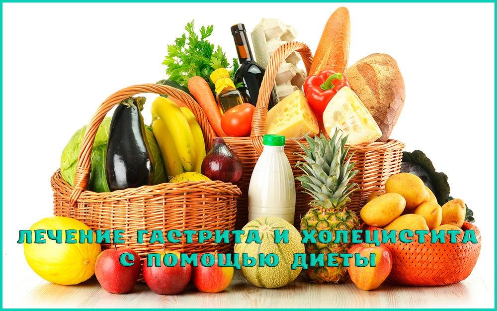 Составление диеты пригастрите и холецистите