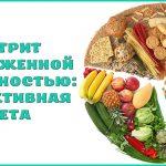 Состав диеты при пониженной кислотности