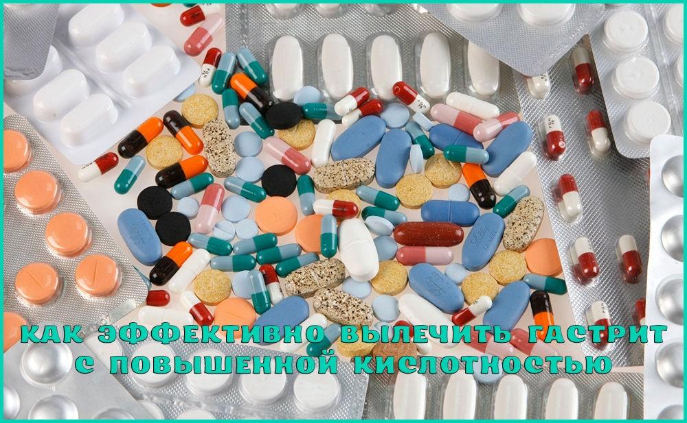 Лечение гастрита с повышенной кислотностью