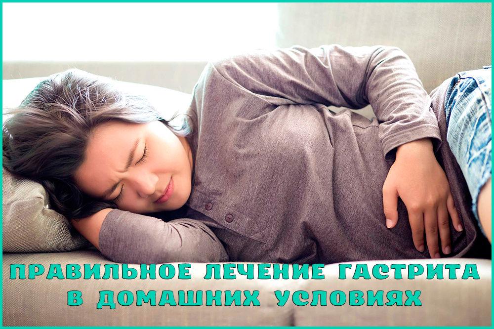 Лечение гастрита дома