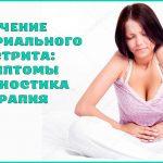 Лечениебактериального гастрита