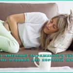 Лечениеумеренно выраженного гастрита