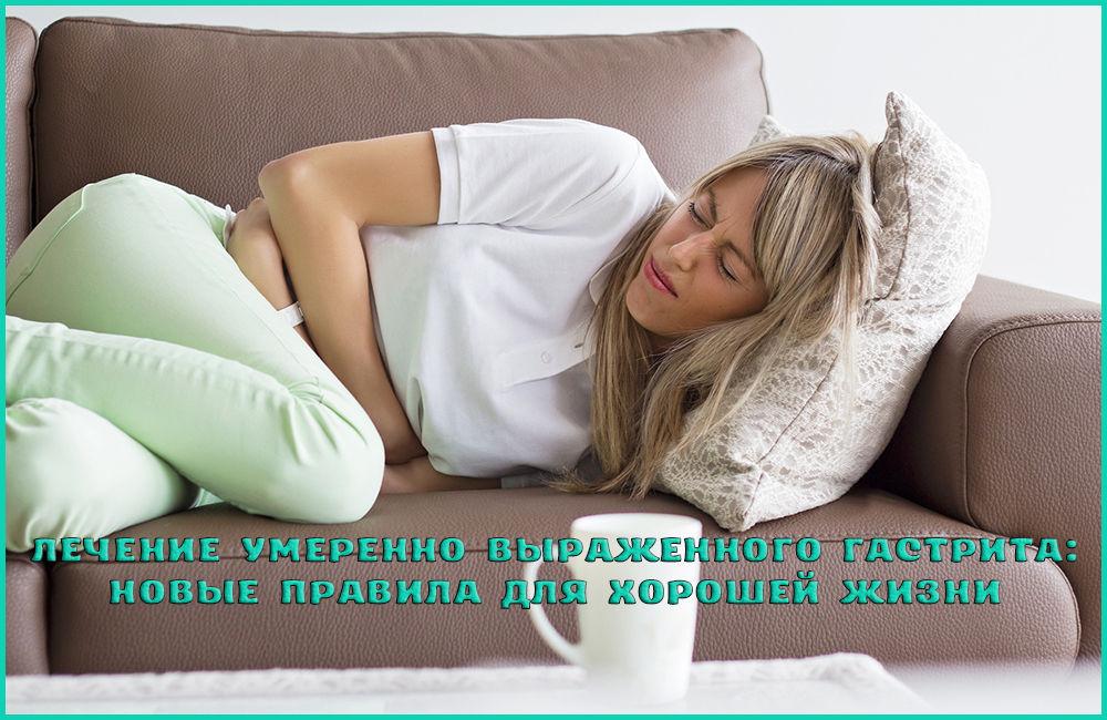 Поверхностный хронический гастрит лечение симптомы