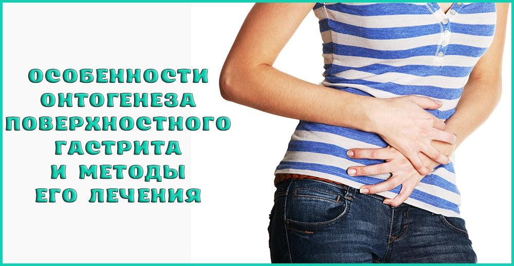 Методика лечения поверхностного гастрита