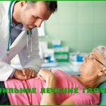 Как правильно лечить гастрит