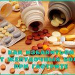 Как облегчить боль при гастрите