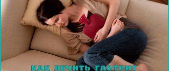 Лечение гастрита с пониженной кислотностью