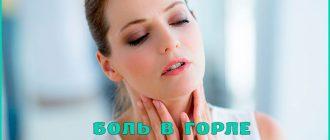 Болит горло при гастрите