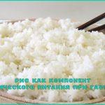 Рис при гастрите