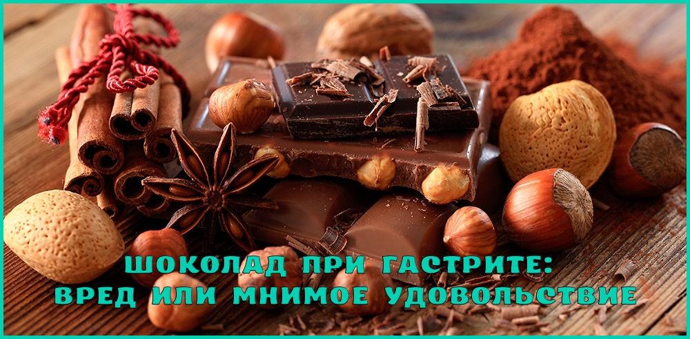 Шоколад при гастрите