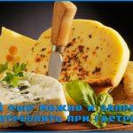 Употребление сыра