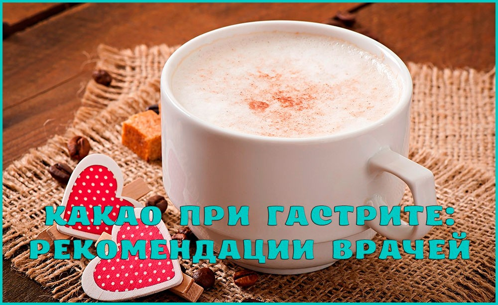 Употребление какао
