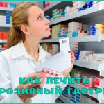 Как лечить эрозивный гастрит