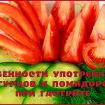 Огурцы и помидоры при гастрите