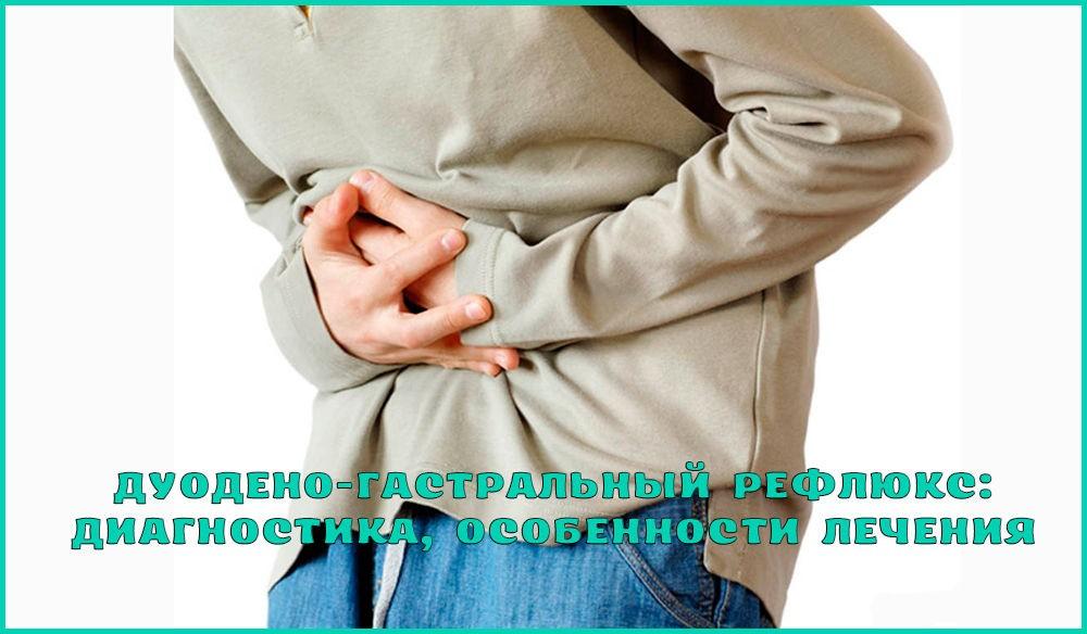 Дуоденит: симптомы и лечение