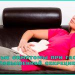 Симптоматика гастрита с повышенной секрецией