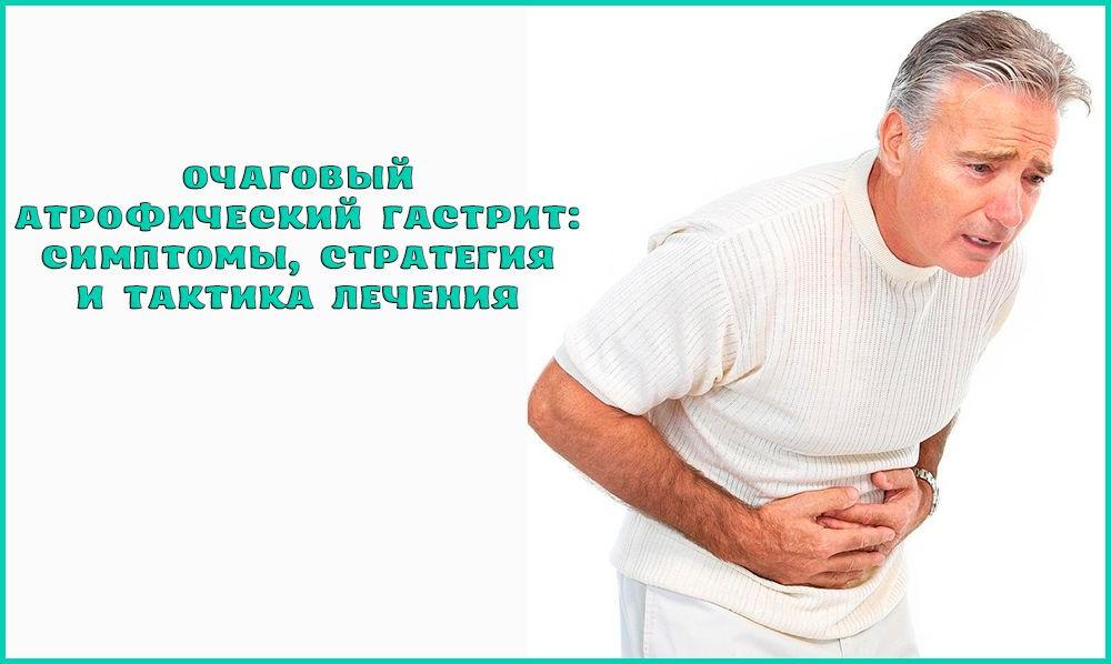 Симптоматика острого атрофического гастрита