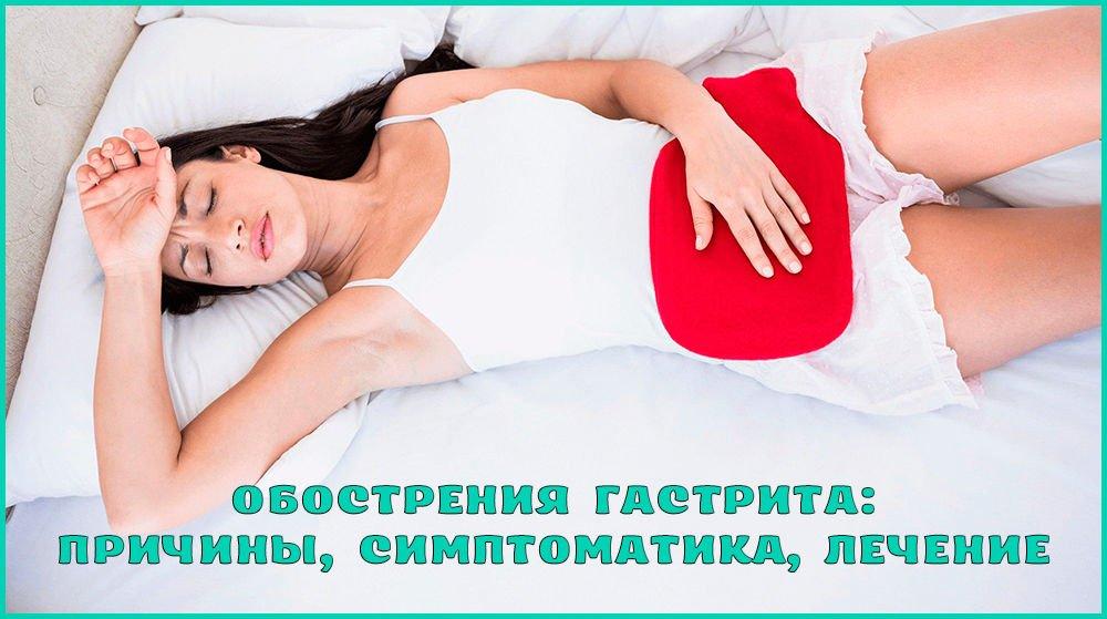 Симптомы обострения гастрита