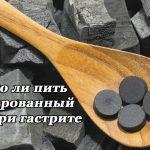 Активированный уголь при гастрите