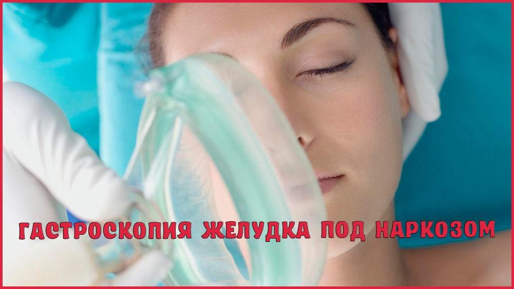 Гастроскопия под наркозом
