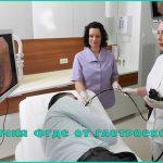 Отличие ФГДС от гастроскопии