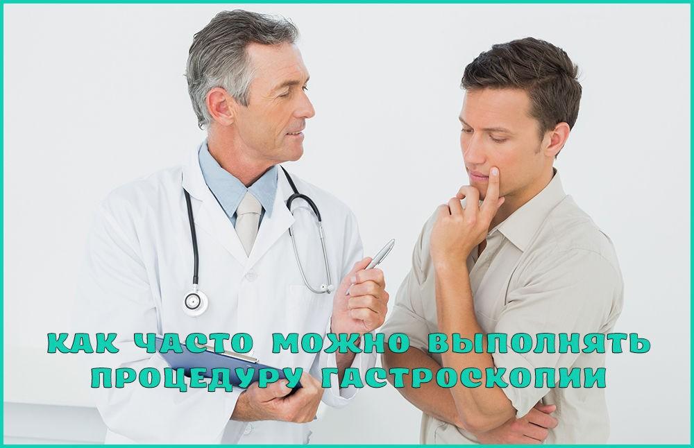 сколько по времени длится гастроскопия желудка