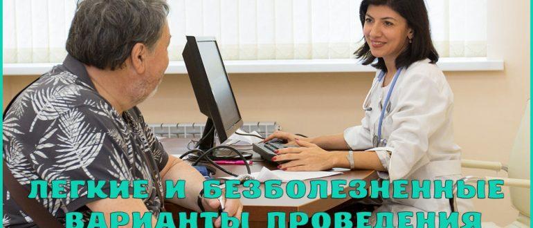 Безболезненная гастроскопия