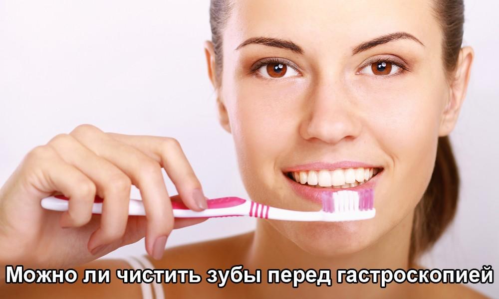 Можно ли чистить зубы перед гастроскопией