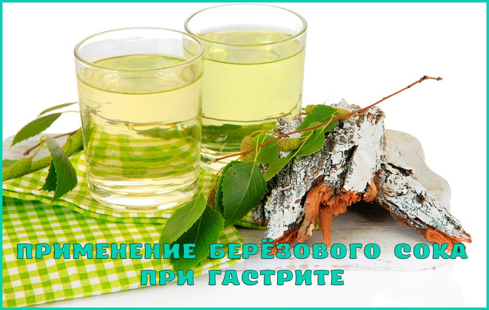 Березовый сок при гастрите