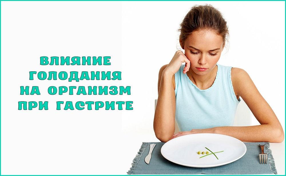 Можно ли голодать при гастрите