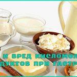 Кисломолочные продукты при гастрите